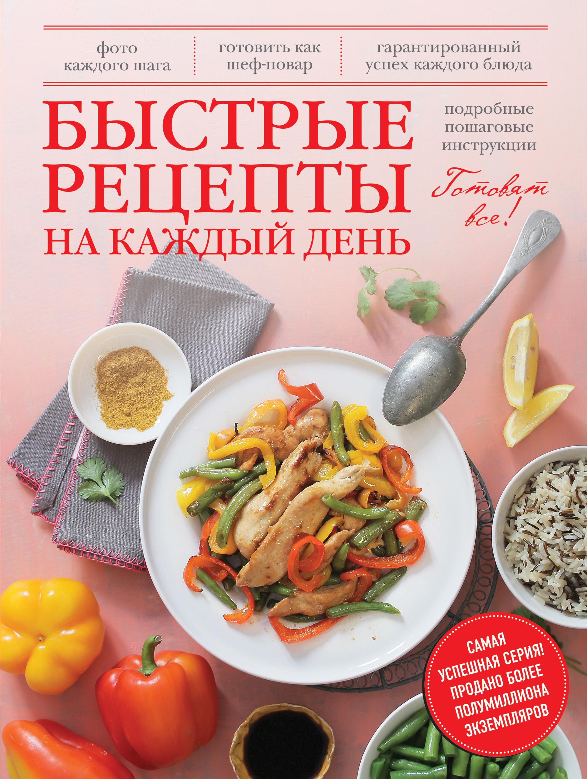 Быстрые рецепты на каждый день отсутствует быстрые рецепты на каждый день
