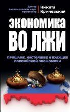 Кричевский Н.А. - Экономика во лжи. Прошлое, настоящее и будущее российской экономики' обложка книги