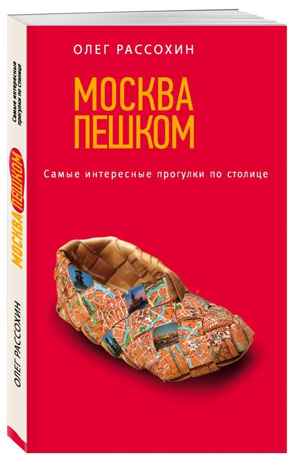 Москва пешком. Самые интересные прогулки по столице. 2-е изд., испр. и доп. Рассохин О.О.