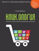 Джонс Г. - Кликология. Психология онлайн-шопинга для привлечения покупателей' обложка книги