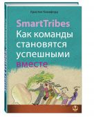 Комафорд К. - SmartTribes. Как команды становятся успешными вместе' обложка книги