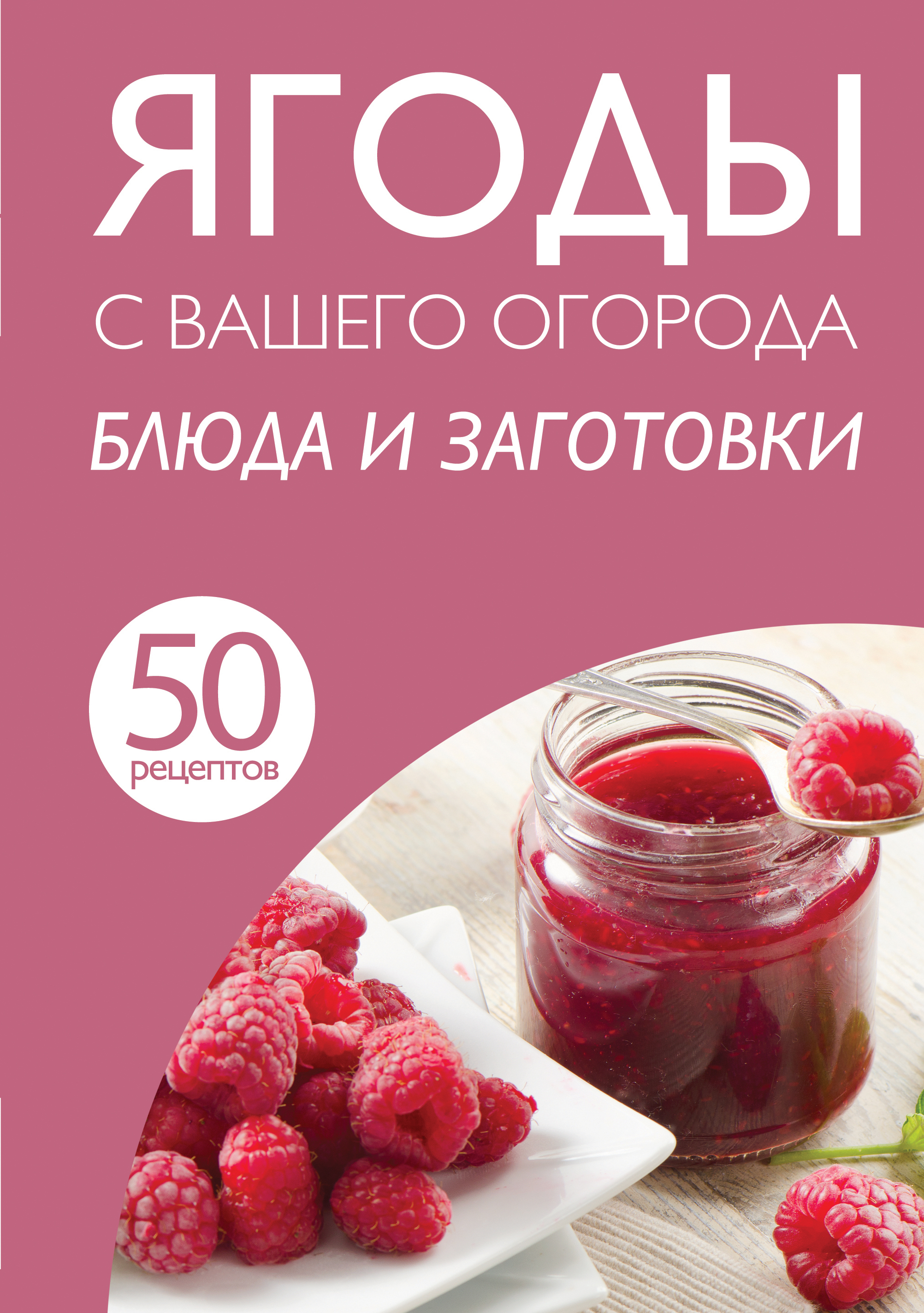 50 рецептов. Ягоды с вашего огорода. Блюда и заготовки 50 рецептов блюда с яблоками