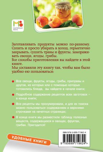 Заготавливаем впрок. Овощи, фрукты, грибы