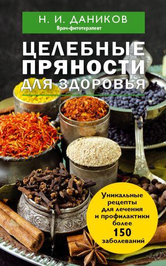 Даников Н.И. - Целебные пряности для здоровья обложка книги
