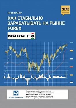 Как стабильно зарабатывать на рынке Forex Смит К.