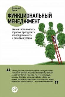 Функциональный менеджмент: Как из хаоса создать порядок, преодолеть неопределенность и добиться успеха