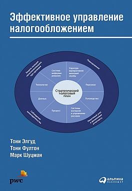 Эффективное управление налогообложением: Будущее корпоративной налоговой службы Шуцман М.,Элгуд Т.,Футлон Т.