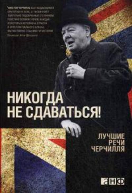 Черчилль У. - Никогда не сдаваться! Лучшие речи Черчилля обложка книги