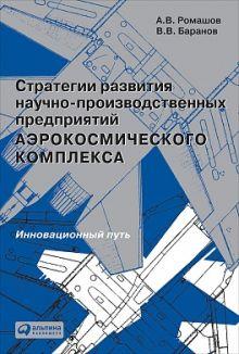Стратегии развития научно-производственных предприятий аэрокосмического комплекса: Инновационный путь