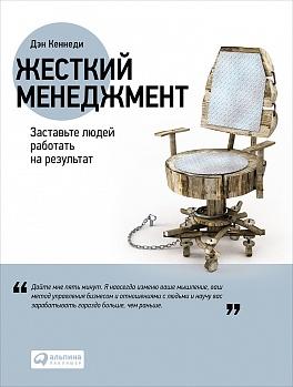 Жесткий менеджмент: Заставьте людей работать на результат (обложка с клапанами) Кеннеди Д.