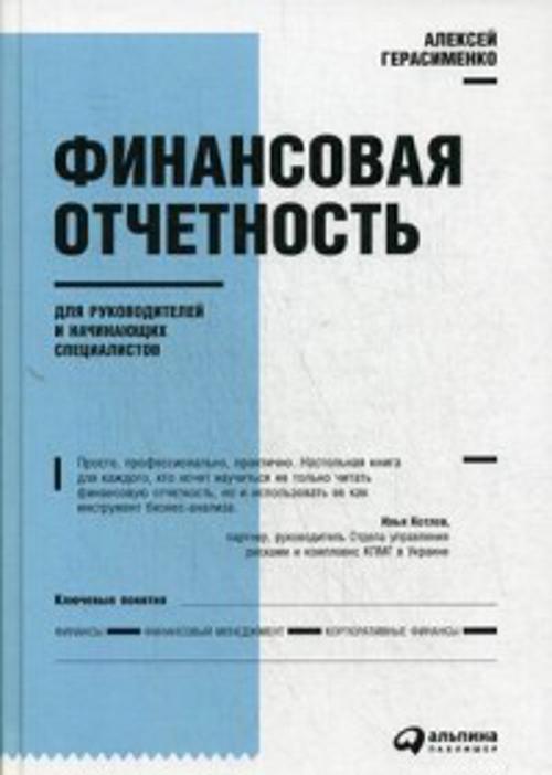 Герасименко А. Финансовая отчетность для руководителей и начинающих специалистов (Переплет)