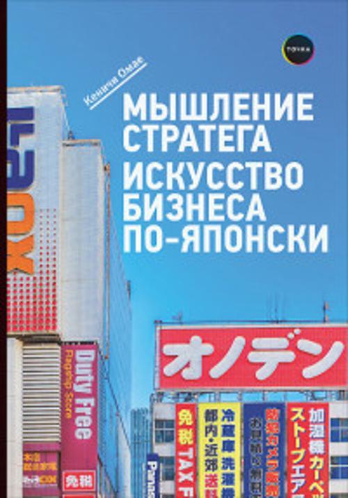 Омаэ К. Мышление стратега: Искусство бизнеса по-японски