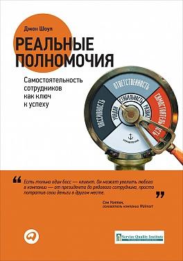 Реальные полномочия: Самостоятельность сотрудников как ключ к успеху Шоул Д.