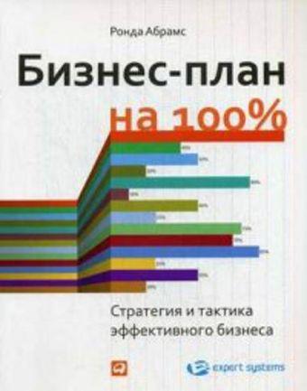 Бизнес-план на 100%: Стратегия и тактика эффективного бизнеса  Абрамс Р.