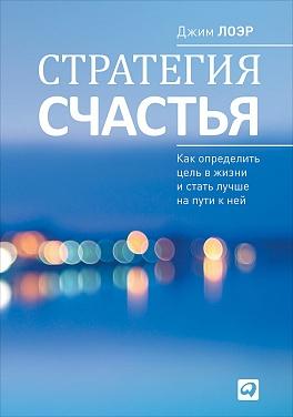 Лоэр Д. - Стратегия счастья: Как определить цель в жизни и стать лучше на пути к ней обложка книги