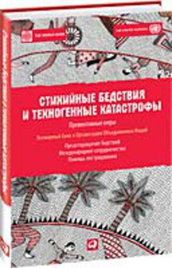 Стихийные бедствия и техногенные катастрофы: Превентивные меры Фурман Б., В.