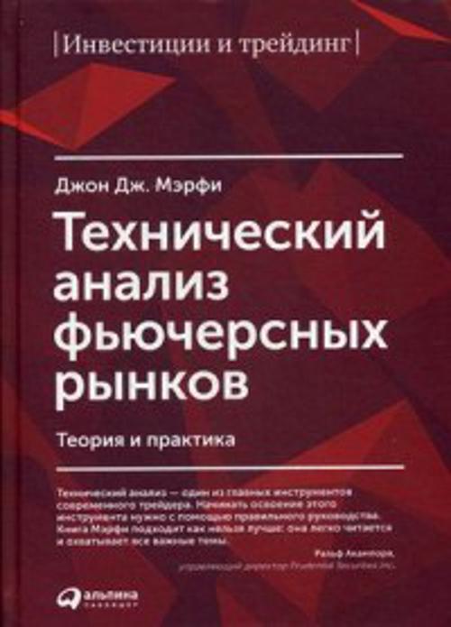 Дж. Мэрфи Д. Технический анализ фьючерсных рынков: Теория и практика