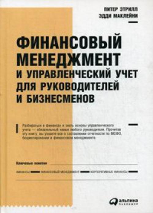 Маклейни Э.,Этрилл П. Финансовый менеджмент и управленческий учет для руководителей и бизнесменов