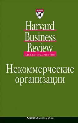 Некоммерческие организации Коллектив авторов (HBR) .