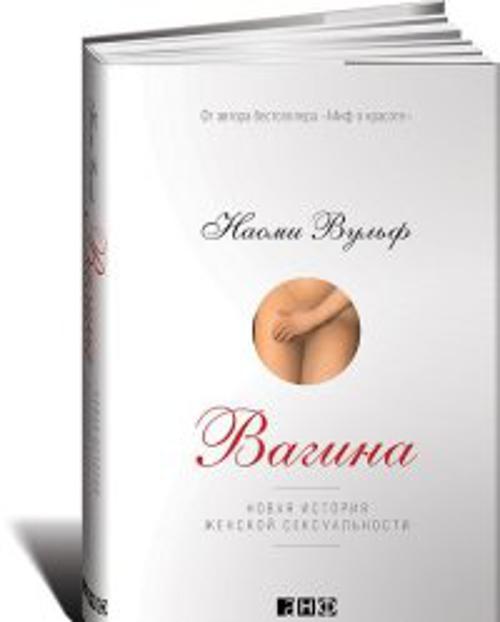 Вульф Н. - Вагина: Новая история женской сексуальности обложка книги