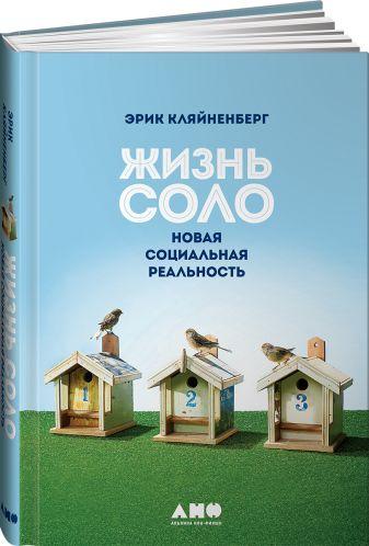 Кляйненберг Э. - Жизнь соло: Новая социальная реальность обложка книги