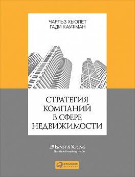 Стратегия компаний в сфере недвижимости Хьюлет Ч.  .