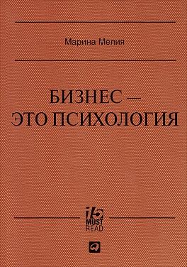 Мелия М. - Бизнес - это психология: Психологические координаты жизни современного делового человека (Серия 15 MustRead) обложка книги