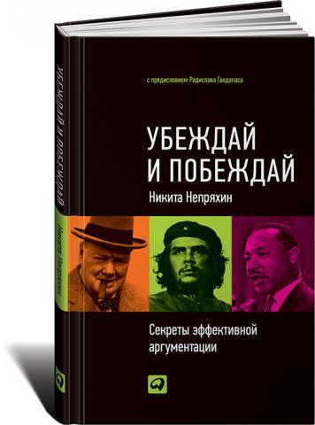 Непряхин Н. - Убеждай и побеждай: Секреты эффективной аргументации обложка книги