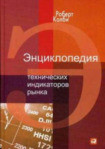 Энциклопедия технических индикаторов рынка Колби Р.
