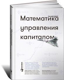 Математика управления капиталом