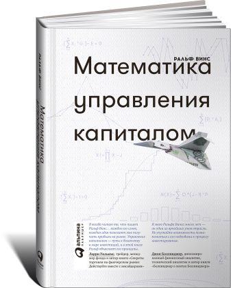 Винс Р. - Математика управления капиталом обложка книги