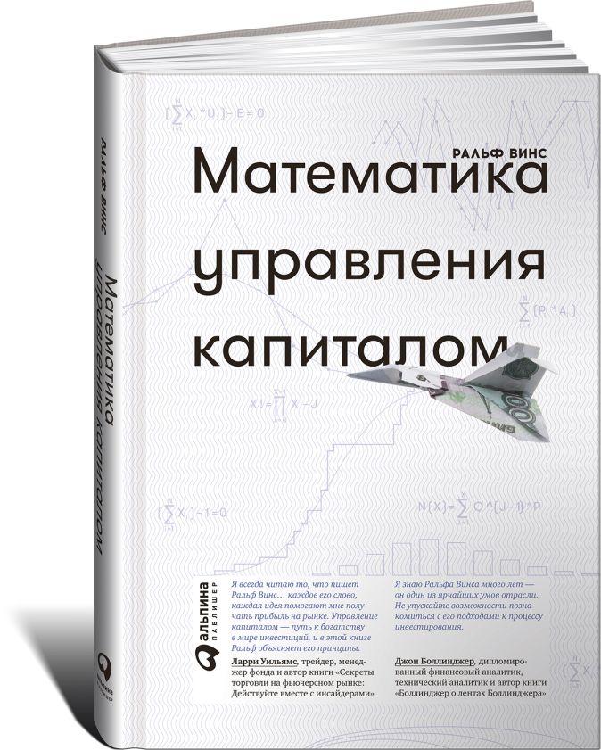 Математика управления капиталом Винс Р.