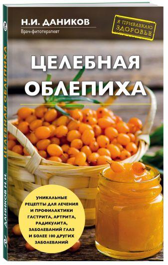Н. И. Даников - Целебная облепиха обложка книги