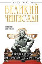 Кычанов Е.И. - Великий Чингис-хан. «Кара Господня» или «человек тысячелетия»?' обложка книги