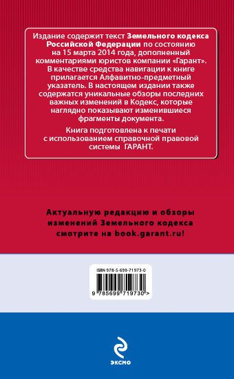 Земельный кодекс Российской Федерации. По состоянию на 15 марта 2014 года. С комментариями к последним изменениям
