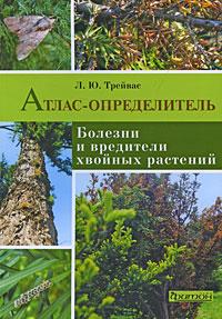 Трейвас Л.Ю. - Атлас-определитель. Болезни и вредители хвойных растений. обложка книги