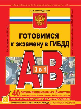 Копусов-Долинин А.И. - Готовимся к экзамену в ГИБДД категории АВ (2014 г.) обложка книги