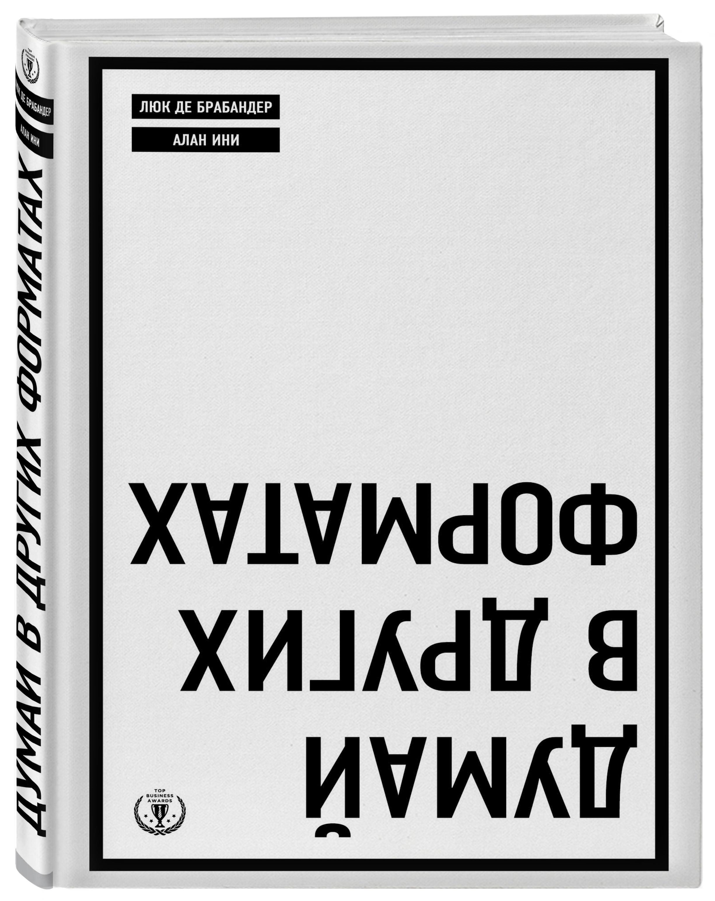 де Брабандер Л., Ини А. Думай в других форматах ISBN: 978-5-699-71985-3 война упущенных возможностей