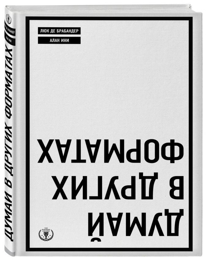 Люк де Брабандер, Алан Ини - Думай в других форматах обложка книги