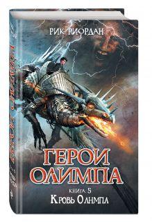 Герои Олимпа. Книга 5. Кровь Олимпа