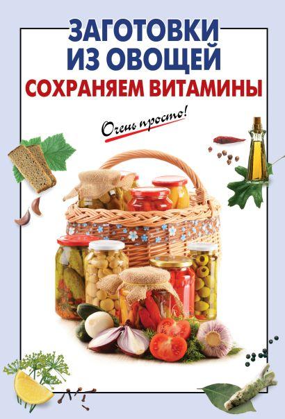 Заготовки из овощей. Сохраняем витамины - фото 1