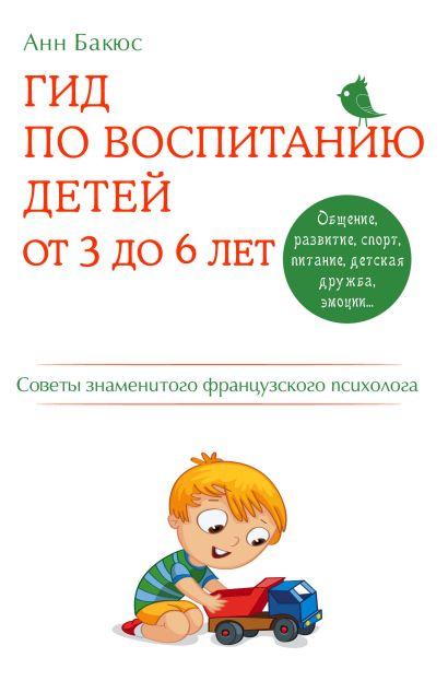 Гид по воспитанию детей от 3 до 6 лет. Практическое руководство от французского психолога - фото 1