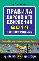 Алексеев А.П. - Правила дорожного движения 2014 с иллюстрациями' обложка книги