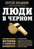 Хусаинов С.Г. - Люди в черном. Непридуманные истории о судействе начистоту' обложка книги