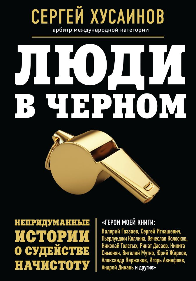 Хусаинов С.Г. - Люди в черном. Непридуманные истории о судействе начистоту обложка книги