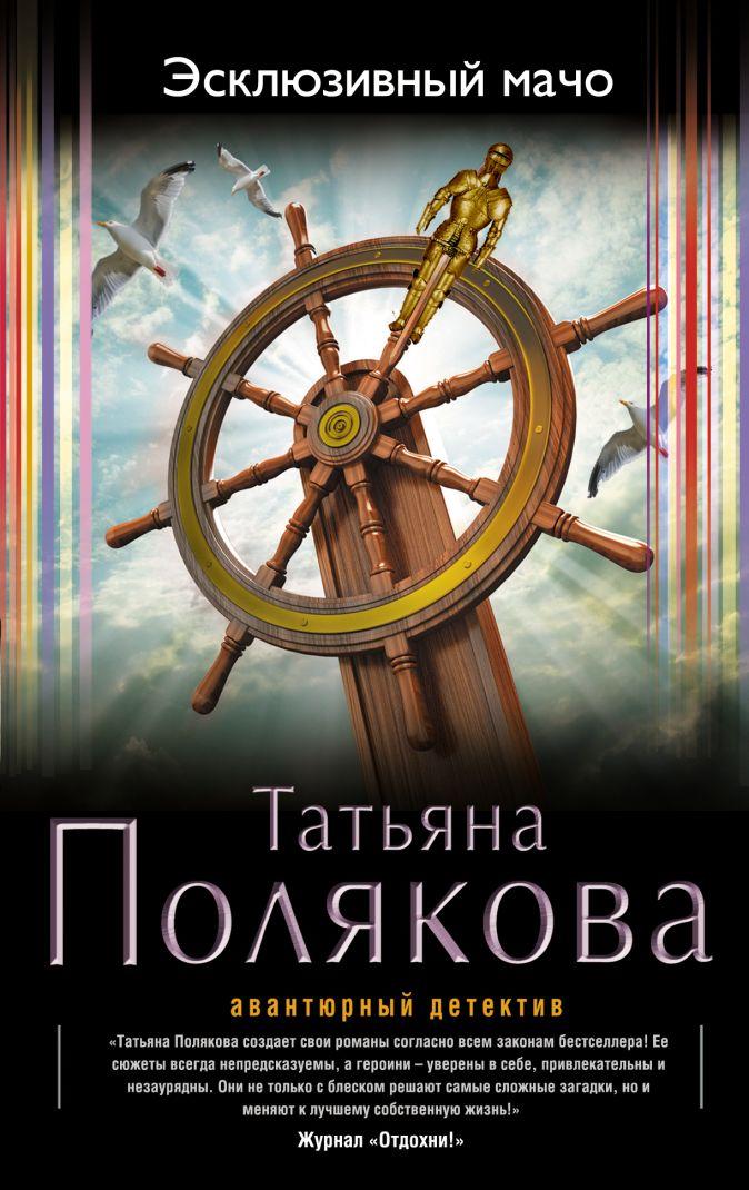 Полякова Т.В. - Эксклюзивный мачо обложка книги