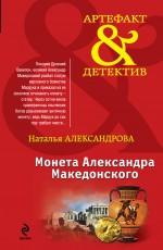 Александрова Н.Н. - Монета Александра Македонского обложка книги