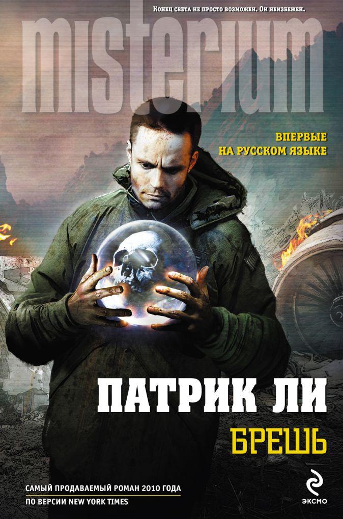 Патрик Ли - Брешь обложка книги