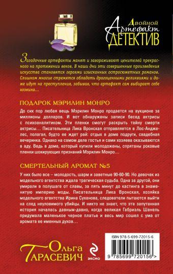 Подарок Мэрилин Монро. Смертельный аромат №5 Тарасевич О.И.