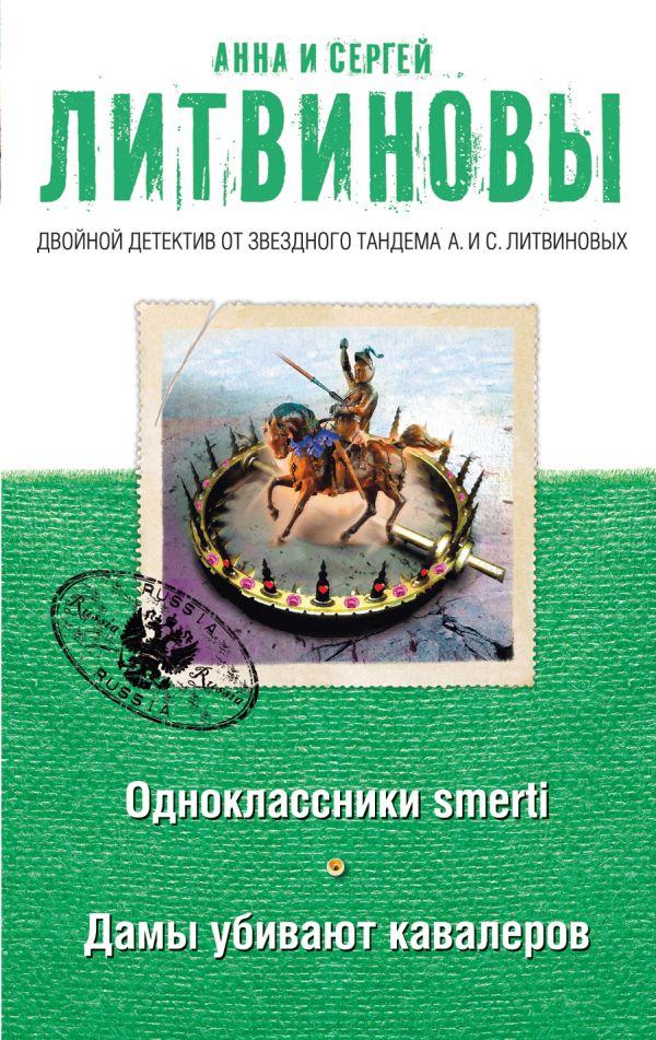 Одноклассники smerti. Дамы убивают кавалеров Литвинова А.В., Литвинов С.В.